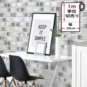 壁紙 シール のり付き 貼ってはがせる 幅50cm×1m単位 レンガ (壁紙 張り替え) DIY アンティークレンガ ヴィンテージ グレー モノトーン wallstickershop