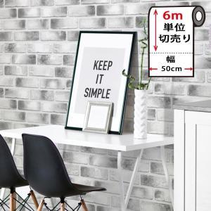 壁紙 シール のり付き 貼ってはがせる 幅50cm×6m単位 レンガ (壁紙 張り替え) DIY アンティークレンガ ヴィンテージ グレー モノトーン wallstickershop
