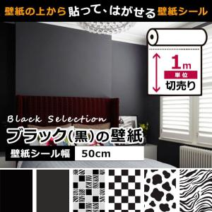 壁紙 ブラック系 はがせる シール のり付き 全8種 1m単位 リメイク アクセントクロス ウォールシート (壁紙 張り替え) アンティーク 黒 wallstickershop
