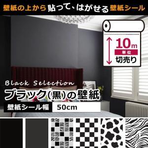 壁紙 ブラック系 はがせる シール のり付き 全8種 10m単位 リメイク アクセントクロス ウォールシート (壁紙 張り替え) アンティーク 黒 wallstickershop