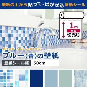壁紙 ブルー系 はがせる シール のり付き 全8種 1m単位 リメイク アクセントクロス ウォールシート (壁紙 張り替え) アンティーク 青 wallstickershop