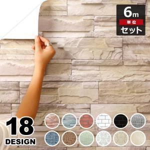 壁紙 レンガ シール はがせる クロス レンガ調 幅61cm のり付き 壁用 レンガ柄 リメイクシート DIY(壁紙 張り替え) 6m単位|wallstickershop