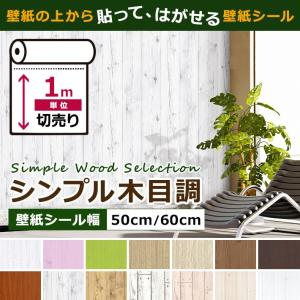 壁紙 木目調 シール はがせる のり付き 全16種 1m単位 リメイク アクセントクロス ウォールシート (壁紙 張り替え) アンティーク 木目壁紙|wallstickershop