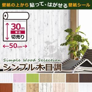 壁紙 木目調 シール はがせる のり付き 全16種 30m単位 リメイク アクセントクロス ウォールシート (壁紙 張り替え) アンティーク 木目壁紙|wallstickershop