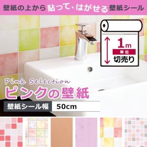 壁紙 ピンク系 はがせる シール のり付き 全8種 1m単位 リメイク アクセントクロス ウォールシート (壁紙 張り替え) リフォーム アンティーク wallstickershop