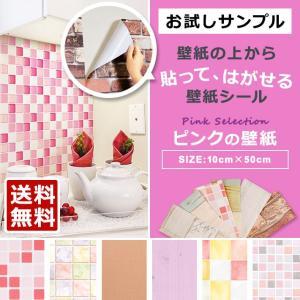 試せるサンプル 壁紙 ピンク系 はがせる シール のり付き 全8種 リメイク アクセントクロス ウォールシート (壁紙 張り替え) アンティーク y3|wallstickershop