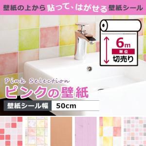 壁紙 ピンク系 はがせる シール のり付き 全8種 6m単位 リメイク アクセントクロス ウォールシート (壁紙 張り替え) リフォーム アンティーク|wallstickershop