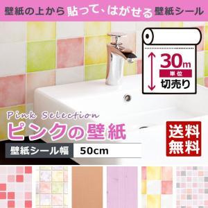 壁紙 ピンク系 はがせる シール のり付き 全8種 30m単位 リメイク アクセントクロス ウォールシート (壁紙 張り替え) リフォーム アンティーク|wallstickershop