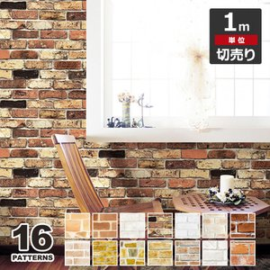 壁紙 レンガ はがせる シール のり付き 全14種 1m単位 リメイク アクセントクロス ウォールシート (壁紙 張り替え) リフォーム アンティーク