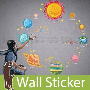 ウォールステッカー 壁 北欧 太陽系 貼ってはがせる のりつき 壁紙シール ウォールシール ウォールステッカー本舗 リメイクシート|wallstickershop