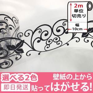窓ガラス フィルム 目隠し シート マスキングテープ 幅広 ロマンチックリーフ 壁紙 壁紙 ウォールステッカー 2m単位 y4|wallstickershop