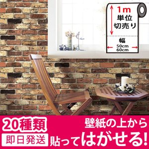 壁紙 シールタイプ リメイクシート 全20種 1m単位 レンガ調 木目調 柄(壁紙 張り替え) 全20種 wallstickershop