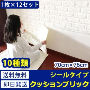 壁紙 レンガ シート シール ブリックタイル レンガタイル フォームブリック レンガ柄 3D リフォーム 初心者 (壁紙 張り替え) お得12枚セット|wallstickershop