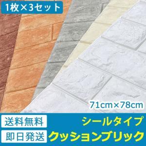 壁紙 ブリック タイルシール 軽量レンガシール のりつき 壁紙シール (壁紙 張り替え) 初心者 (壁紙 張り替え) お得3枚セット|wallstickershop