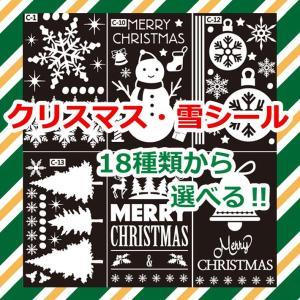 ウォールステッカー 壁 クリスマス クリスマスツリー 雪の結晶 貼ってはがせる のりつき 壁紙シール ウォールシール ウォールステッカー本舗|wallstickershop
