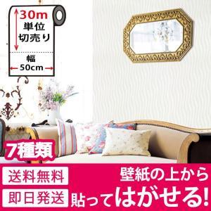 壁紙の上から貼れる壁紙シール。お部屋のアクセントクロスとして人気の壁紙シールです。壁についたキズを隠...