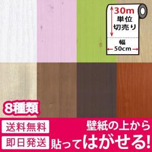 壁紙 壁紙シール 木目調 のりつき のり付き 貼ってはがせる 壁紙の上から貼れる壁紙 和風 木目 無地 お得30mセット (壁紙 張り替え)|wallstickershop