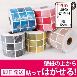 マスキングテープ 幅広 4m単位 壁紙 壁紙用マスキングテープ シール タイル キッチン 全5色 はがせる リメイクシート|wallstickershop