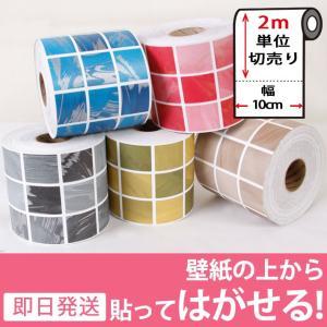 マスキングテープ 幅広 2m単位 壁紙 壁紙用マスキングテープ シール タイル キッチン 全5色 はがせる リメイクシート|wallstickershop