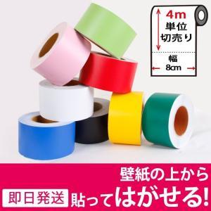 マスキングテープ 幅広 4m単位 壁紙 壁紙用マスキングテープ シール キッチン 全8色 無地 ソリッドカラー ビビッドカラー はがせる リメイクシート|wallstickershop