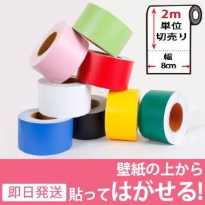 マスキングテープ 幅広 2m単位 壁紙 壁紙用マスキングテープ シール キッチン 全8色 無地 ソリッドカラー ビビッドカラー はがせる リメイクシート|wallstickershop