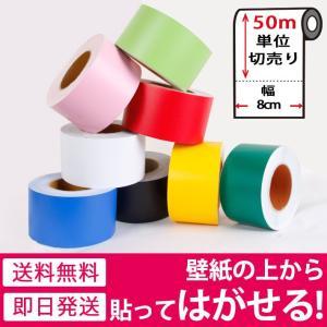マスキングテープ 幅広 50m単位 壁紙 壁紙用マスキングテープ シール キッチン 全8色 無地 ソリッドカラー ビビッドカラー はがせる リメイクシート|wallstickershop