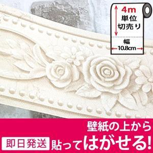 マスキングテープ 幅広 壁 インテリア はがせる 装飾 和柄 壁紙シール テープ トリムボーダー 4m単位|wallstickershop