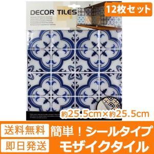 モザイクタイル シール 防水 キッチン タイル オリエンタル ブルー 水回り 洗面所 トイレ 耐熱性 耐湿性 お掃除簡単 ハサミで簡単カット立体的|wallstickershop