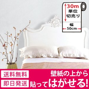 壁紙 シール のり付き 無地 壁紙の上から貼れる壁紙 貼ってはがせる (壁紙 張り替え) おしゃれ 和風 クロス 30m単位 ホワイト 白|wallstickershop