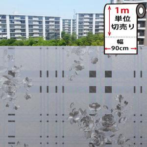 窓ガラス フィルム 外から見えない 窓 目隠しフィルム 幅90cm (mgch90-l028) はがせる おしゃれ 目隠しシート UVカット 飛散防止 wallstickershop