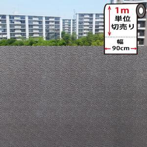 窓ガラス フィルム 外から見えない 窓 目隠しフィルム 幅90cm (mgch90-l032) はがせる おしゃれ 目隠しシート UVカット 飛散防止 wallstickershop