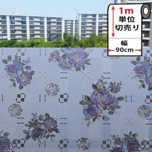 窓ガラス フィルム 外から見えない 窓 目隠しフィルム 幅90cm (mgch90-lt004) はがせる おしゃれ 目隠しシート UVカット 飛散防止|wallstickershop