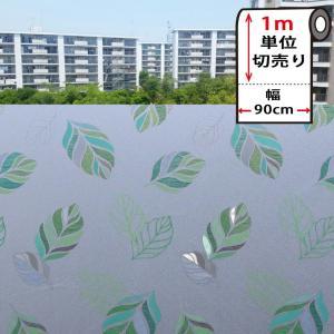 窓ガラス フィルム 外から見えない 窓 目隠しフィルム 幅90cm (mgch90-lt012) はがせる おしゃれ 目隠しシート UVカット 飛散防止|wallstickershop