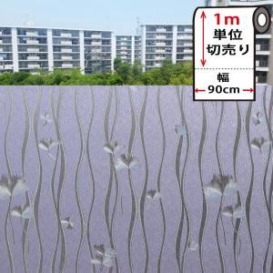 窓ガラス フィルム 外から見えない 窓 目隠しフィルム 幅90cm (mgch90-lt020) はがせる おしゃれ 目隠しシート UVカット 飛散防止 wallstickershop