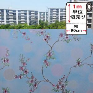 窓ガラス フィルム 外から見えない 窓 目隠しフィルム 幅90cm (mgch90-lt034) は...