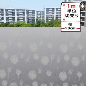 窓ガラス フィルム 外から見えない 窓 目隠しフィルム 幅90cm (mgch90-p016w) はがせる おしゃれ 目隠しシート UVカット 飛散防止 wallstickershop
