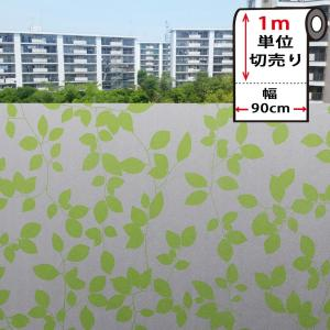 窓ガラス フィルム 外から見えない 窓 目隠しフィルム 幅90cm (mgch90-p022l) はがせる おしゃれ 目隠しシート UVカット 飛散防止 wallstickershop