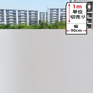 窓ガラス フィルム 外から見えない 窓 目隠しフィルム 幅90cm (mgch90-s001w) はがせる おしゃれ 目隠しシート UVカット 飛散防止 wallstickershop