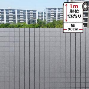 窓ガラス フィルム 外から見えない 窓 目隠しフィルム 幅90cm (mgch90-s004) はがせる おしゃれ 目隠しシート UVカット 飛散防止|wallstickershop