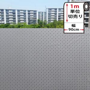 窓ガラス フィルム 外から見えない 窓 目隠しフィルム 幅90cm (mgch90-s009) はがせる おしゃれ 目隠しシート UVカット 飛散防止 wallstickershop