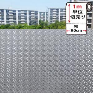 窓ガラス フィルム 外から見えない 窓 目隠しフィルム 幅90cm (mgch90-s013) はがせる おしゃれ 目隠しシート UVカット 飛散防止 wallstickershop