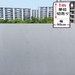 窓ガラス フィルム 外から見えない 窓 目隠しフィルム 幅90cm (mgch90-s101) はがせる おしゃれ 目隠しシート UVカット 飛散防止|wallstickershop