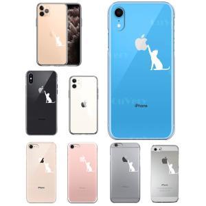 iPhone ケース クリアケース (ねこ 玉遊び ホワイト) iPhoneX/Xs/XR/8/7/6/6s/5s/5/SE アイフォン おしゃれ かわいい スマホケース クリアーケース ハードケース|wallstickershop