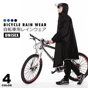 レインコート 自転車 リュック ママ 防水 リュック対応 通学 レディース メンズ サンバイザー カッパ 雨具 自転車 ポンチョ ロング丈 y4