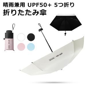 日傘 折りたたみ傘 晴雨兼用 レディース 大きい 丈夫 遮光 遮熱 涼しい UVカット UPF50+...