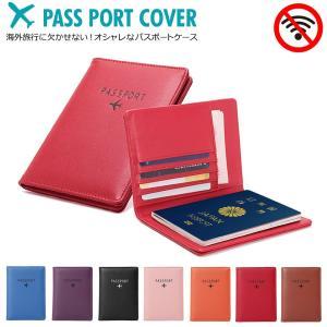 パスポート ケース カード入れ スキミング防止 旅行 トラベルグッズ カバー 合成レザー 便利 おす...