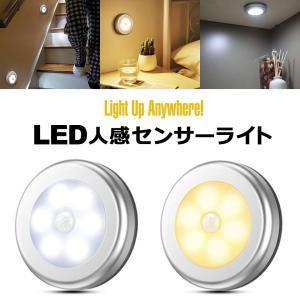 人感センサーライト 屋内 ナイトライト フットライト LED 照明 ライト マグネット 人感センサー...