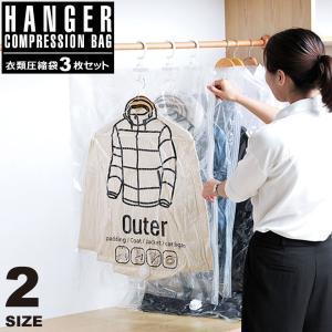 圧縮袋 衣類 バルブ 3枚セット フック付き 吊るす ハンガー クローゼット 衣類圧縮袋 旅行用品 ...