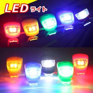 自転車 ライト LED シリコン 自転車ライト 小型ライト ライト サイクルライト 防水LEDライト...
