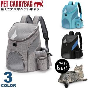 ペット キャリー バッグ リュック ペットキャリー 犬 猫 キャリーバッグ 3Way 軽量 ペットキ...
